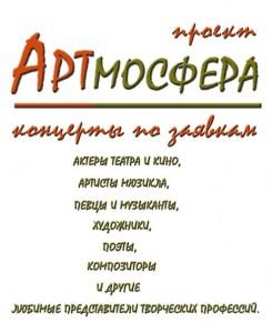 Артмофера_афиша