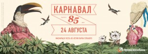 Парк_Горького