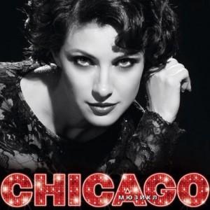 Чикаго_постер