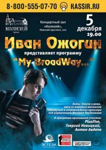 Мой_Бродвей