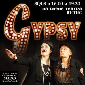 Gypsy_фото