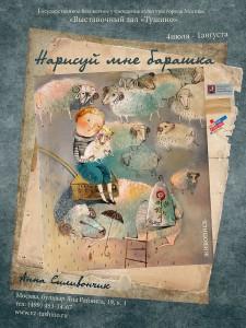 Анна_Силивончик