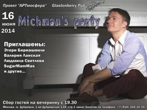 Мичман_афиша