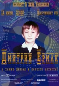 Ермак_концерт
