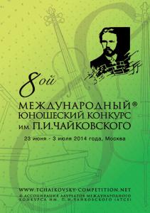 yunosheskiy_konkurs_chaykovskogo