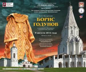 boris_godunov_400