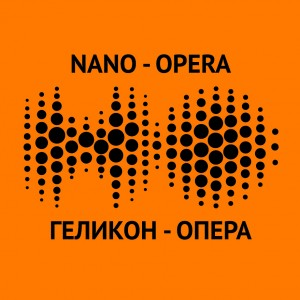 Nano (1)