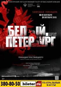 Beliy_Piter_590_840