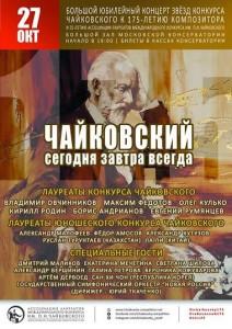 Чайковский_БЗК