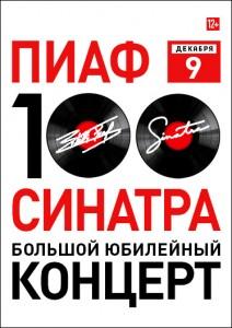 Francis-Sinatra-Édith-Piaf_373х526px-copy-2