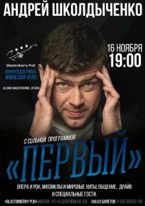 Школдыченко