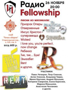 fellowship_концерт