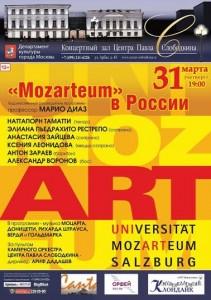 Моцартеум