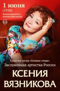 ksenia_rus2