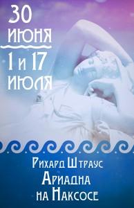 Ariadna_poster