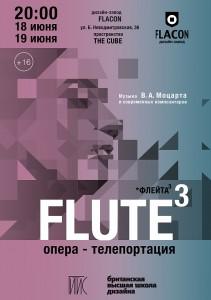 Флейта_бродилка