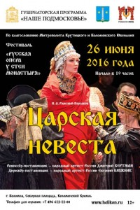 tsar_rus