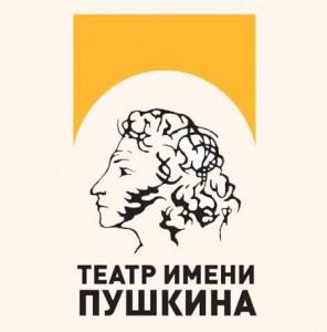 Театр_Пушкина1