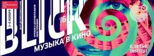 Блик_16
