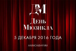 Musicalday