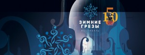 Зимние_грезы2