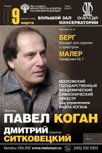 Коган_9