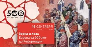 Реформация_открытие