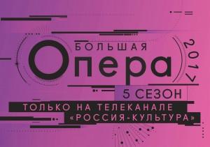 Большая_опера