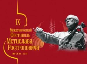 Фестиваль_Ростроповича