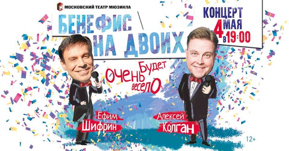 Колган_Шифрин
