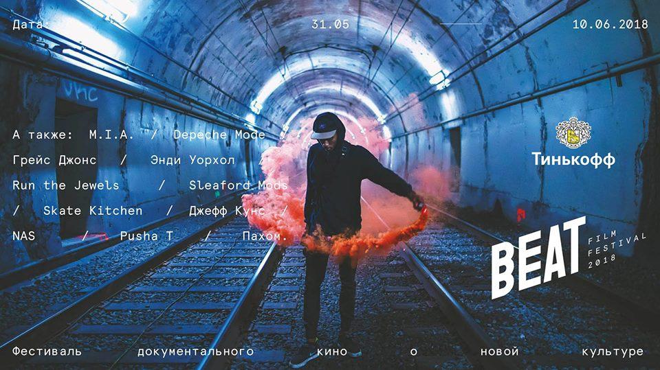 Beat_Film_Fest18