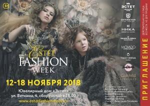 EFW-осень-2018