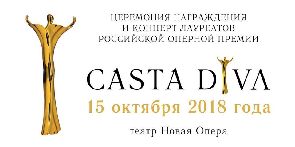 Каста_Дива