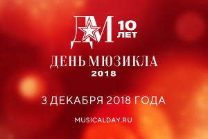 Den muzikla_2018