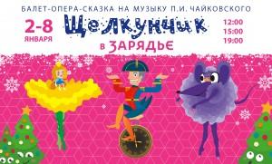 Щелкунчик_Зарядье
