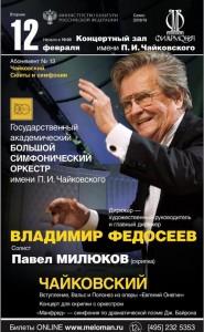 Федосеев_Милюков