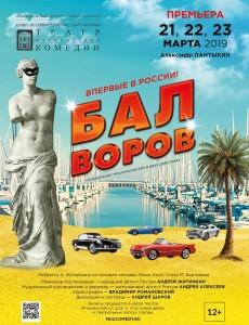 Бал_воров