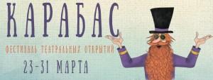 КарабасФест