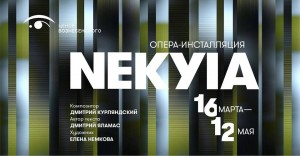 Некийа_афиша
