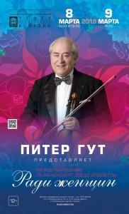 Питер Гут 2019
