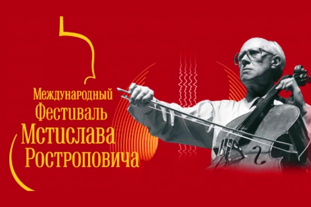 Ростропович_лого