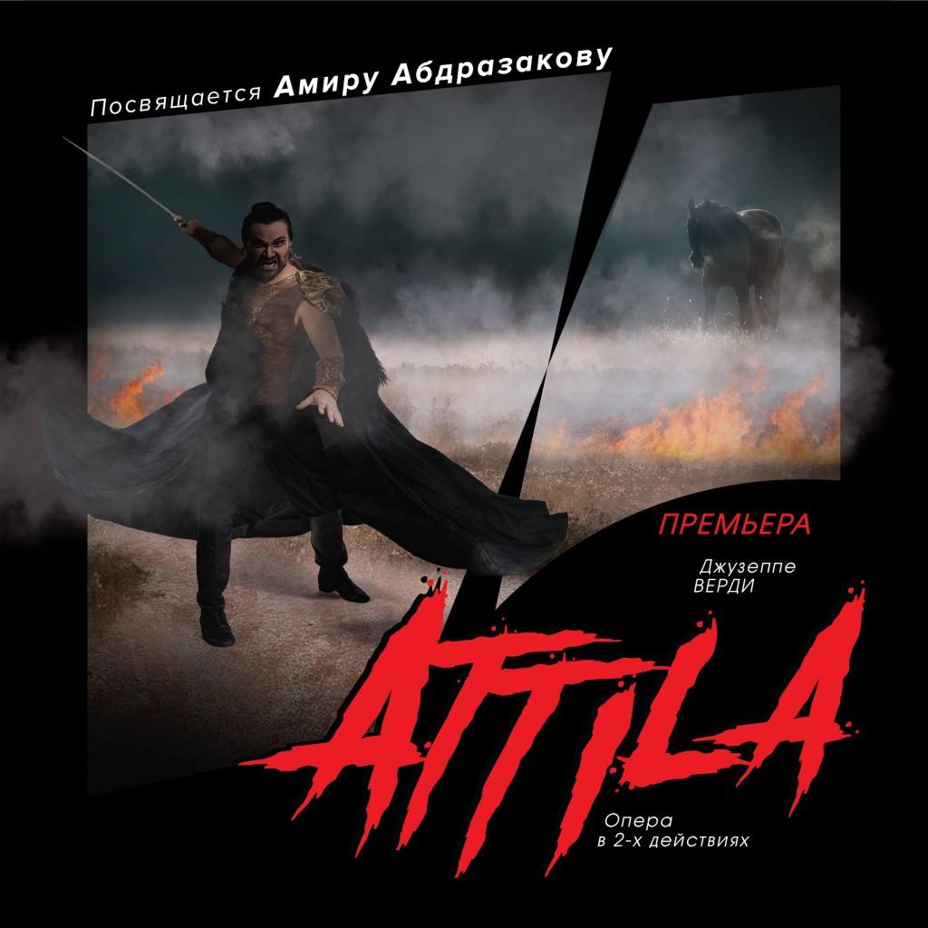 Аттила!