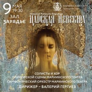 Царская_Стародубцев