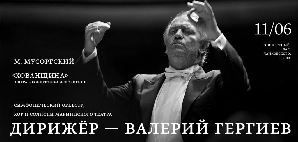 гергиев_хованщина