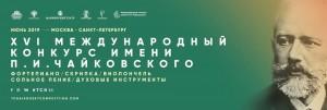 Конкурс_Чайковского_афиша