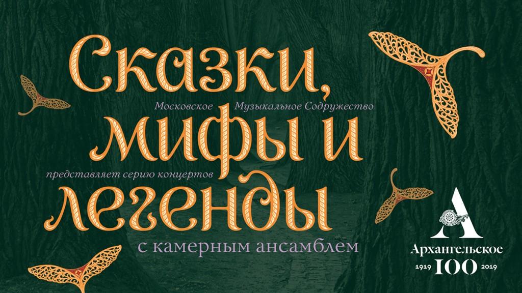 Сказки_мифы_и_легенды_с_камерным_ансамблем