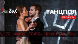 Танцпол_афиша