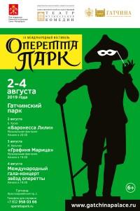 Афиша Оперетта-Парк 2019