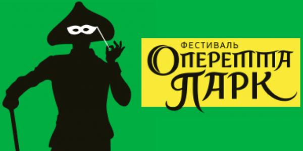 Оперетта_парк_афиша