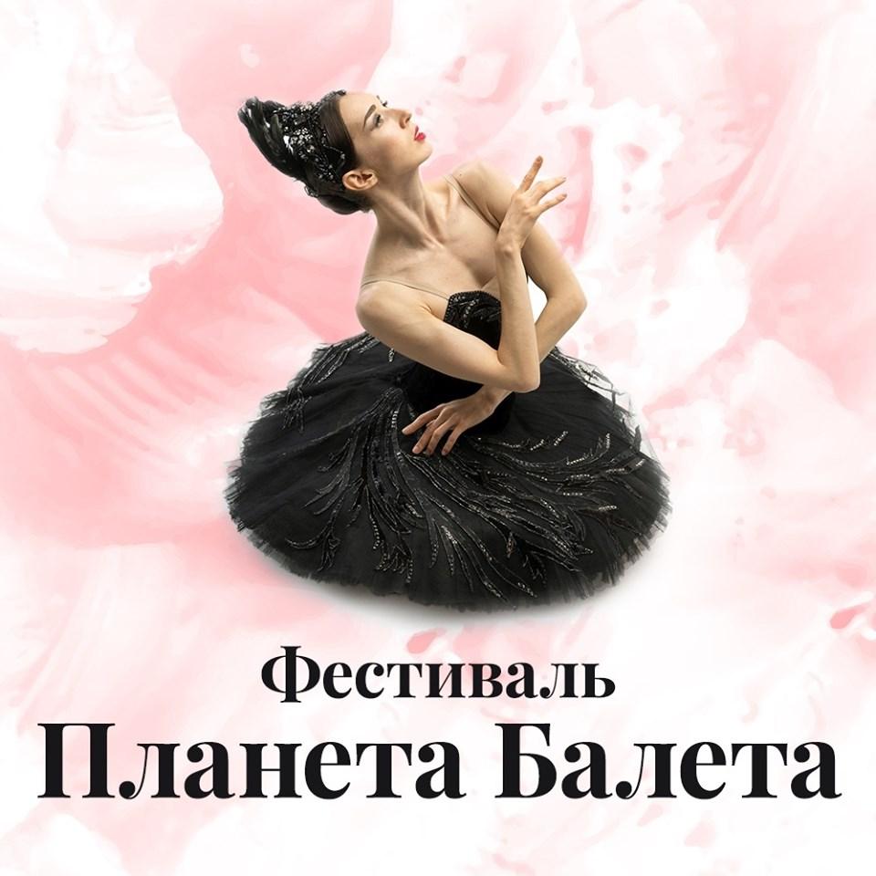 Планета_балета